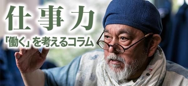 shigoto_yoshidakatuyuki_1