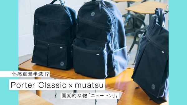 porterc_muatsu_brand_2-1